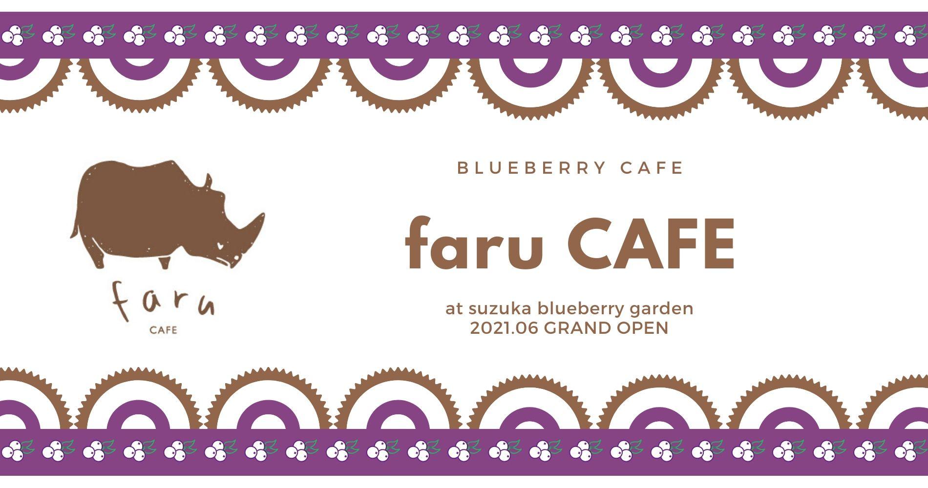 鈴鹿ブルーベリーガーデン faru CAFE